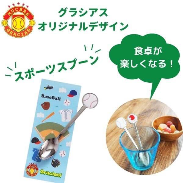 スポーツボールスプーン オリジナル野球タイプ