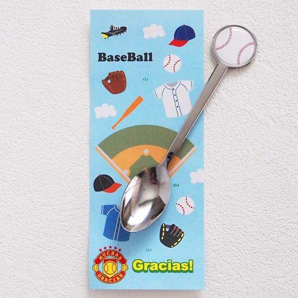 スポーツボールスプーン オリジナル野球タイプ【画像2】