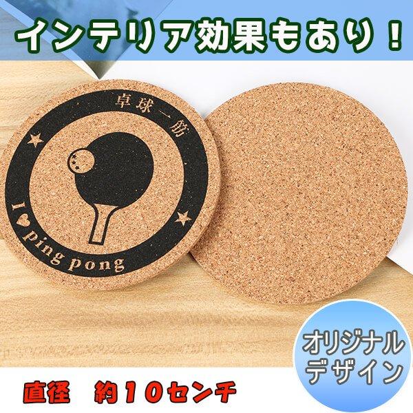 セット購入でお得 卓球柄のオリジナルコルクコースター 単価158円〜【画像2】