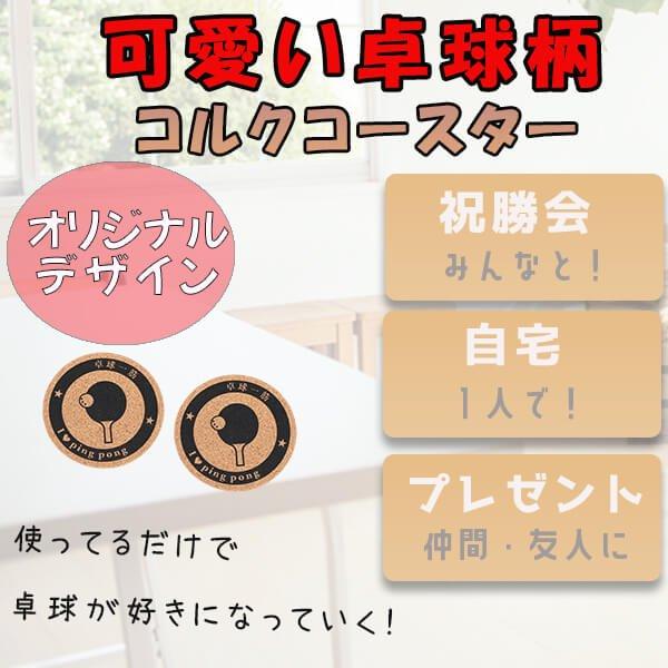 セット購入でお得 卓球柄のオリジナルコルクコースター 単価158円〜【画像3】