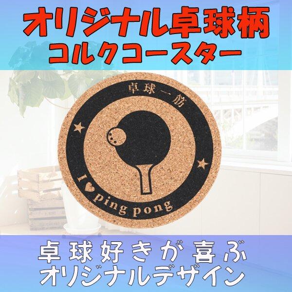 セット購入でお得 卓球柄のオリジナルコルクコースター 単価158円〜【画像4】