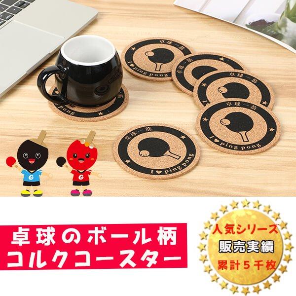 セット購入でお得 卓球柄のオリジナルコルクコースター 単価158円〜【画像5】