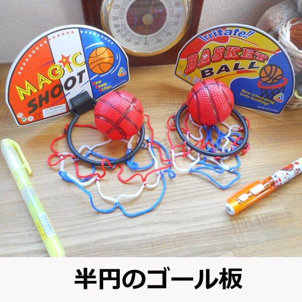 子供用ミニバス フリースローセット(バスケットゴールとボール) 1個【画像2】