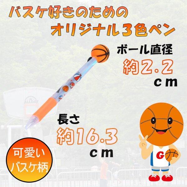 セットがお得 バスケットボール付き 可愛いバスケ柄のオリジナル3色ボールペン 単価158円〜【画像2】