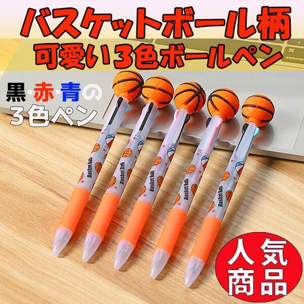 セットがお得 バスケットボール付き 可愛いバスケ柄のオリジナル3色ボールペン 単価158円〜【画像3】