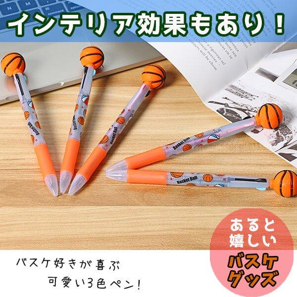 セットがお得 バスケットボール付き 可愛いバスケ柄のオリジナル3色ボールペン 単価158円〜【画像5】