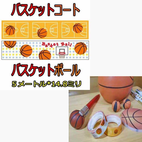 卒業期間限定セール  オリジナルマスキングビニールテープ(ミニ)バスケ柄(白1個)【画像2】