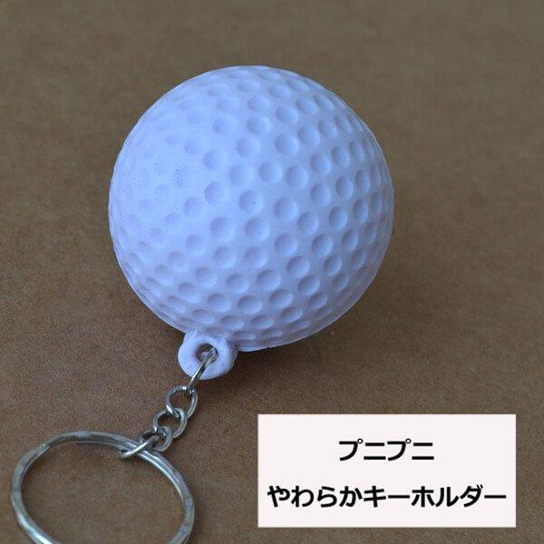 やわらかいゴルフボールキーホルダー 1個