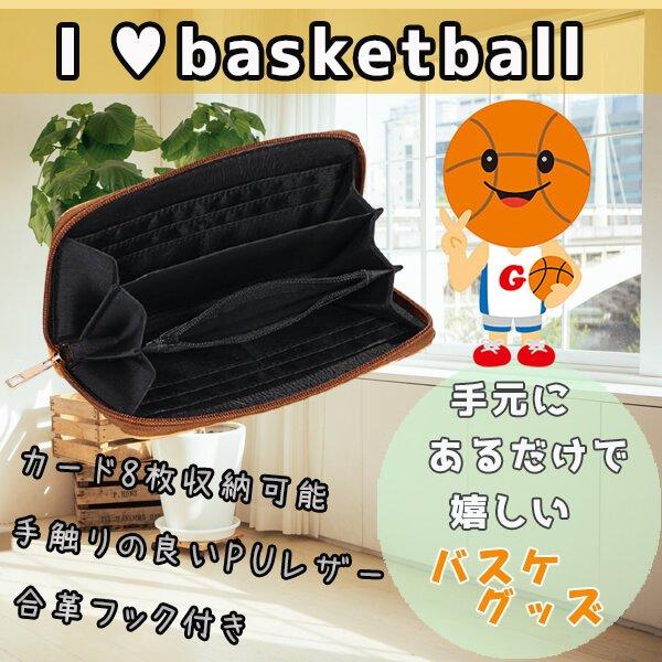 オリジナルバスケットボール柄 フック付きPUレザー財布【画像2】