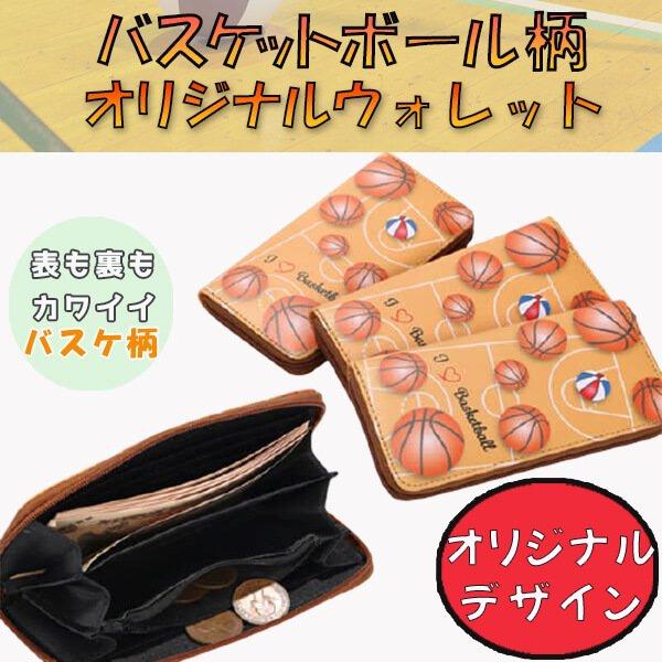 オリジナルバスケットボール柄 フック付きPUレザー財布【画像3】