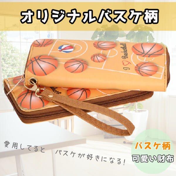 オリジナルバスケットボール柄 フック付きPUレザー財布【画像4】