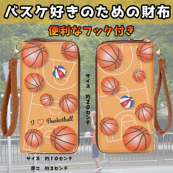 オリジナルバスケットボール柄 フック付きPUレザー財布【画像5】