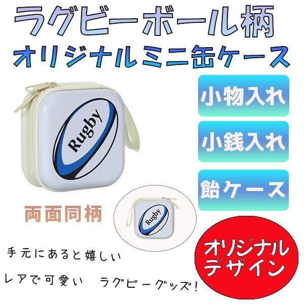 ラグビーボール柄のオリジナルダブルチャック缶ケース(小物入れ)【画像2】