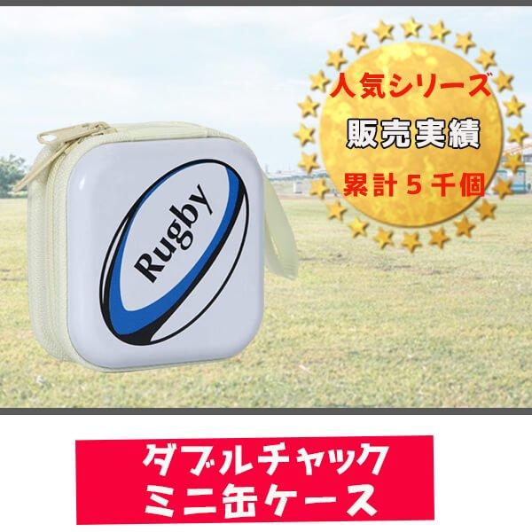 ラグビーボール柄のオリジナルダブルチャック缶ケース(小物入れ)【画像3】