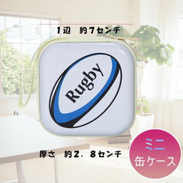 ラグビーボール柄のオリジナルダブルチャック缶ケース(小物入れ)【画像5】
