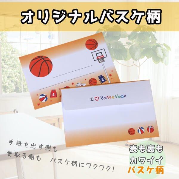 バスケットボール柄のオリジナルレターセット(封筒3枚:便箋6枚:ボールシール9個分) 【画像3】