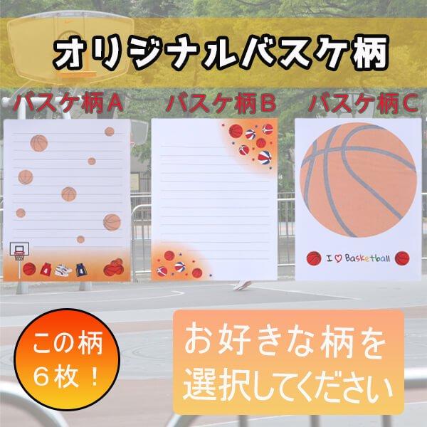 バスケットボール柄のオリジナルレターセット(封筒3枚:便箋6枚:ボールシール9個分) 【画像4】