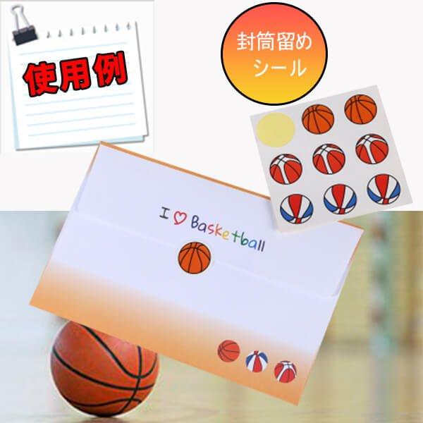 バスケットボール柄のオリジナルレターセット(封筒3枚:便箋6枚:ボールシール9個分) 【画像5】
