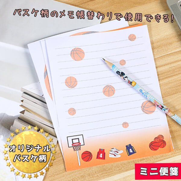 バスケットボール柄のオリジナルレターセット(封筒3枚:便箋6枚:ボールシール9個分) 【画像6】