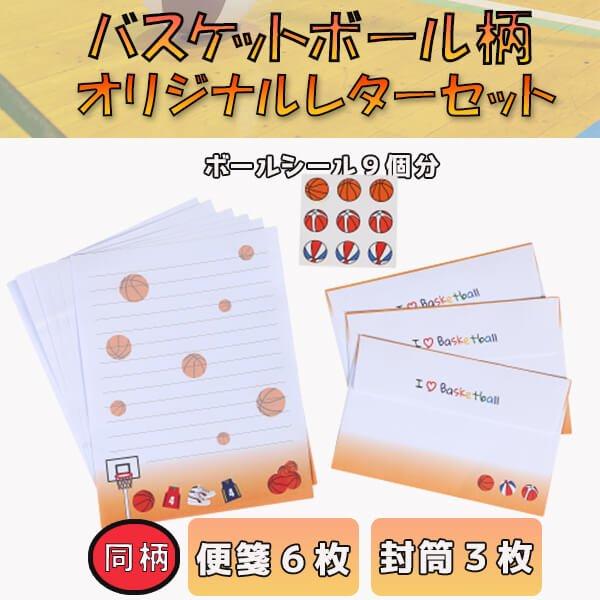 バスケットボール柄のオリジナルレターセット(封筒3枚:便箋6枚:ボールシール9個分) 【画像7】