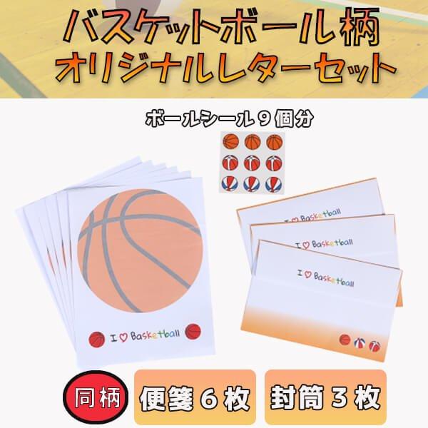 バスケットボール柄のオリジナルレターセット(封筒3枚:便箋6枚:ボールシール9個分) 【画像8】