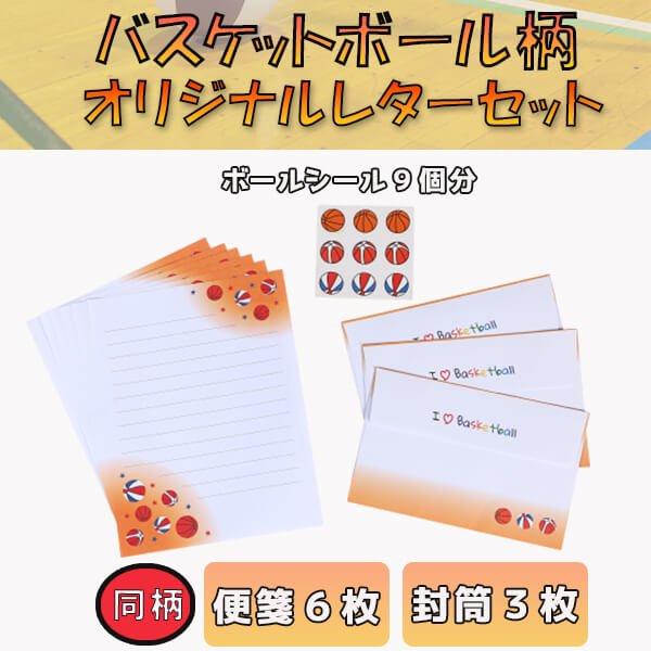 バスケットボール柄のオリジナルレターセット(封筒3枚:便箋6枚:ボールシール9個分) 【画像9】