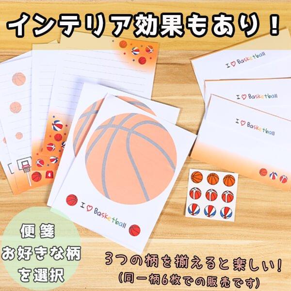 バスケットボール柄のオリジナルレターセット(封筒3枚:便箋6枚:ボールシール9個分) 【画像10】