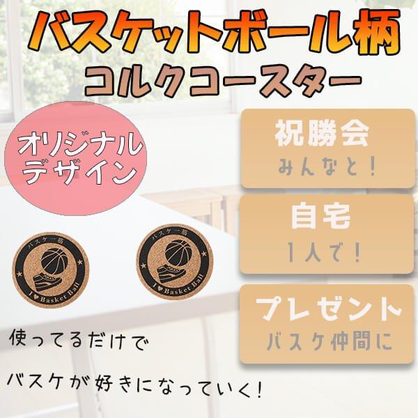 セット購入でお得 バスケ好きのためのオリジナルコルクコースター 単価158円〜【画像2】