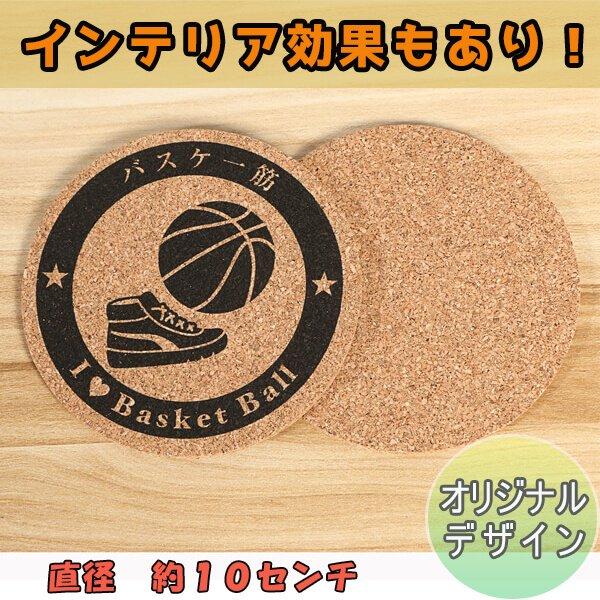 セット購入でお得 バスケ好きのためのオリジナルコルクコースター 単価158円〜【画像3】