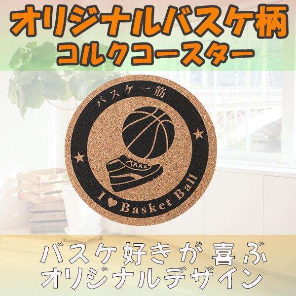 セット購入でお得 バスケ好きのためのオリジナルコルクコースター 単価158円〜【画像4】