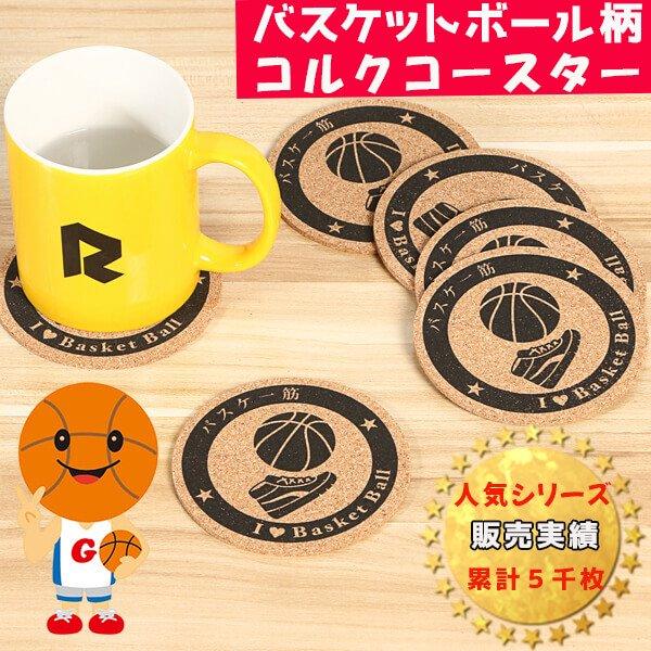 セット購入でお得 バスケ好きのためのオリジナルコルクコースター 単価158円〜【画像5】