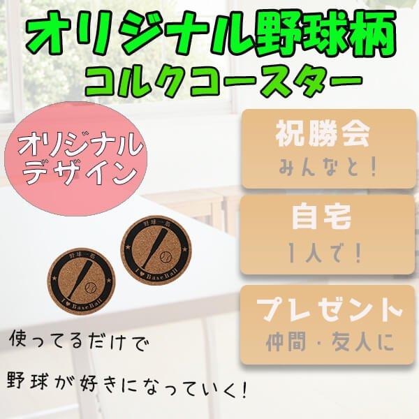 セット購入でお得 野球好きのためのオリジナルコルクコースター 単価158円〜【画像2】