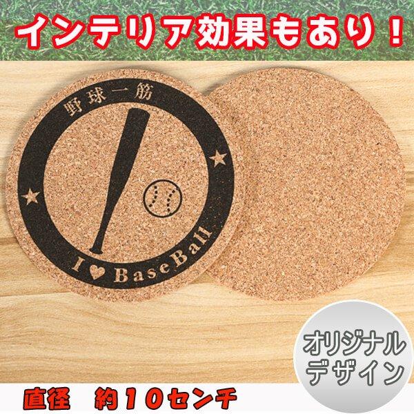 セット購入でお得 野球好きのためのオリジナルコルクコースター 単価158円〜【画像3】