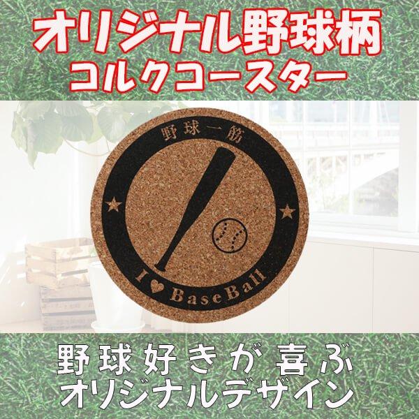 セット購入でお得 野球好きのためのオリジナルコルクコースター 単価158円〜【画像4】