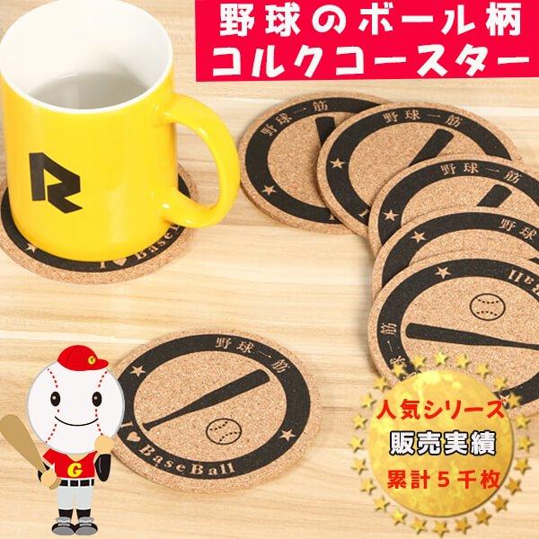 セット購入でお得 野球好きのためのオリジナルコルクコースター 単価158円〜【画像5】