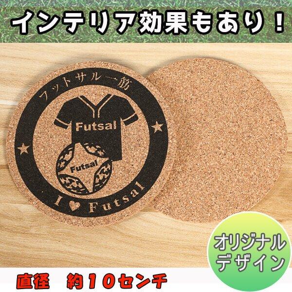 セット購入でお得 フットサル柄のオリジナルコルクコースター 単価158円〜【画像2】