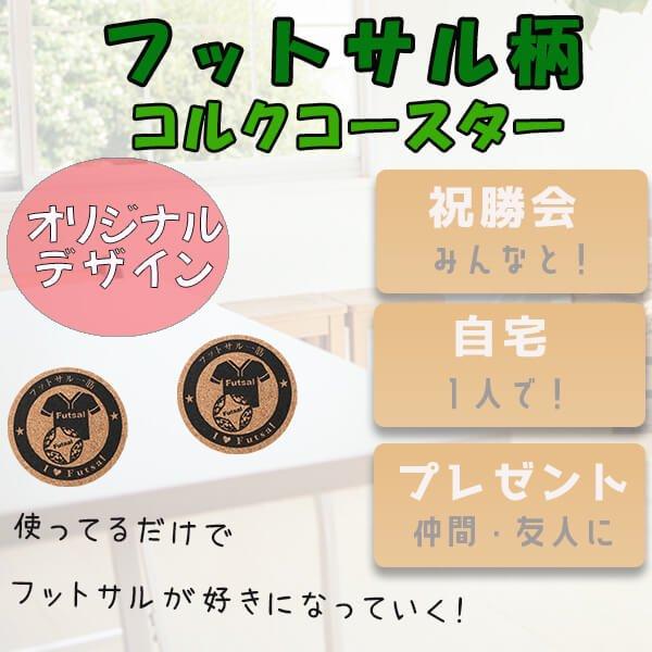 セット購入でお得 フットサル柄のオリジナルコルクコースター 単価158円〜【画像3】