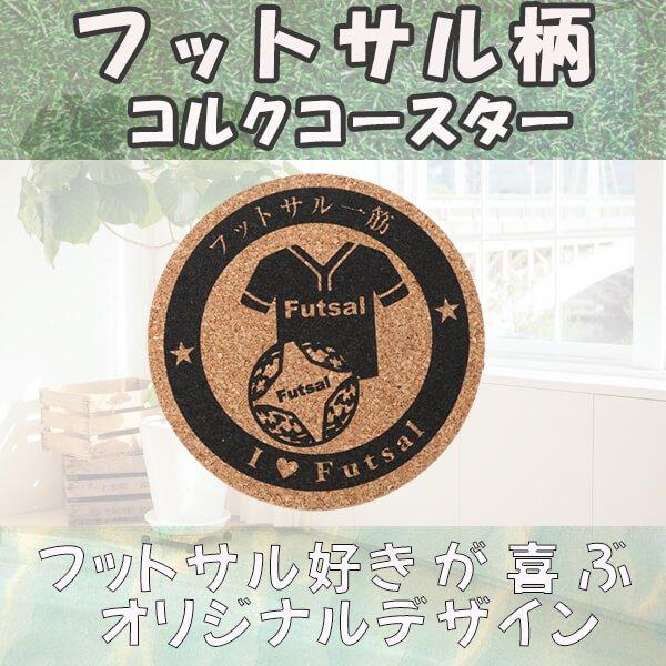セット購入でお得 フットサル柄のオリジナルコルクコースター 単価158円〜【画像4】