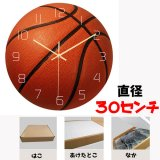 バスケットボール型のリアル壁掛け時計