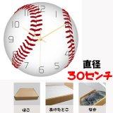 野球ボール型のリアル壁掛け時計