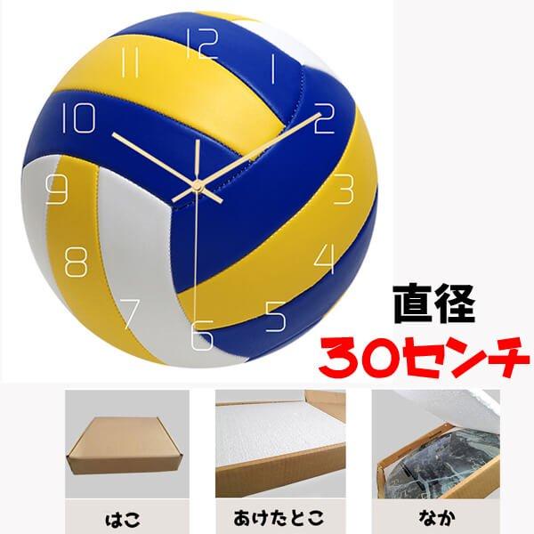 バレーボール型のリアル壁掛け時計