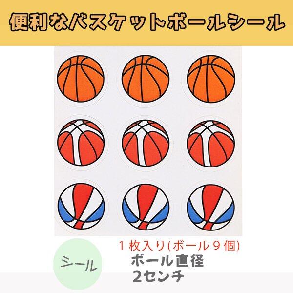 何かと便利なバスケットボールシール(9個分)