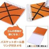 期間・数量限定のクリスマスセール バスケットボール柄 リング付きミニメモ帳(ボール部分が可愛いゴム)