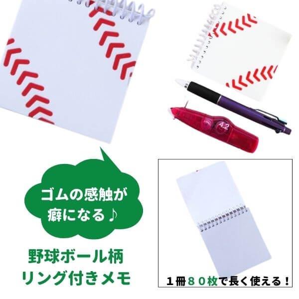 期間・数量限定のクリスマスセール 野球ボール柄 リング付きミニメモ帳(ボール部分が可愛いゴム)