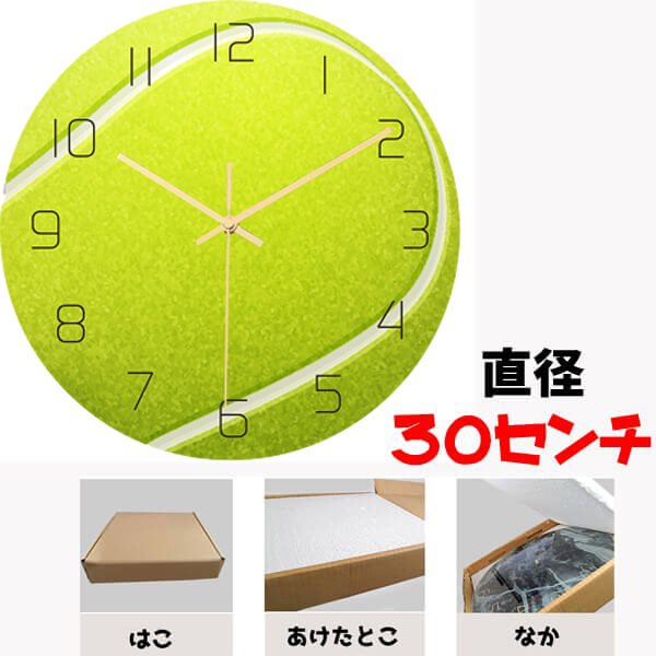 テニスボール型のリアル壁掛け時計