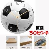 サッカーボール型のリアル壁掛け時計