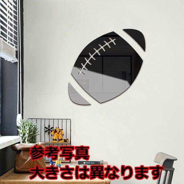 おしゃれなインテリアウォールステッカー アメフトボール【画像3】