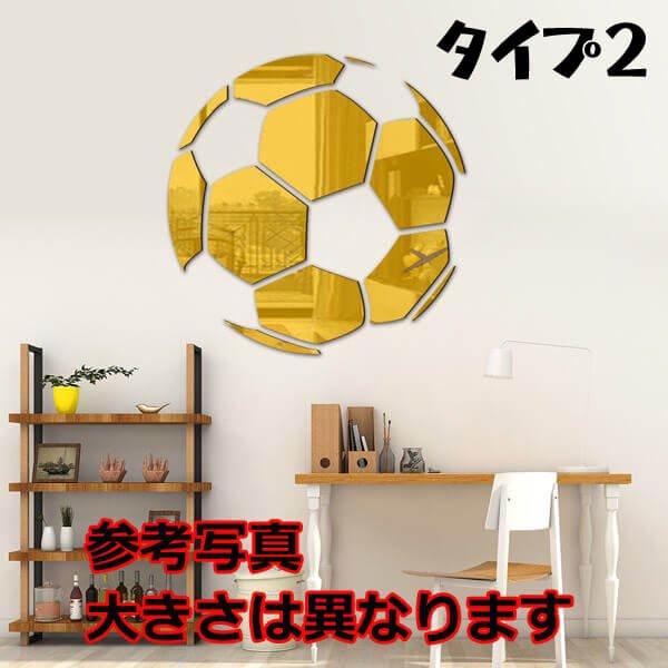 おしゃれなインテリアウォールステッカー サッカーボール【画像2】