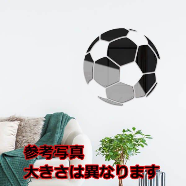 おしゃれなインテリアウォールステッカー サッカーボール【画像3】