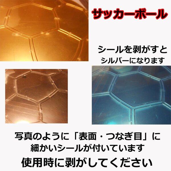 おしゃれなインテリアウォールステッカー サッカーボール【画像5】